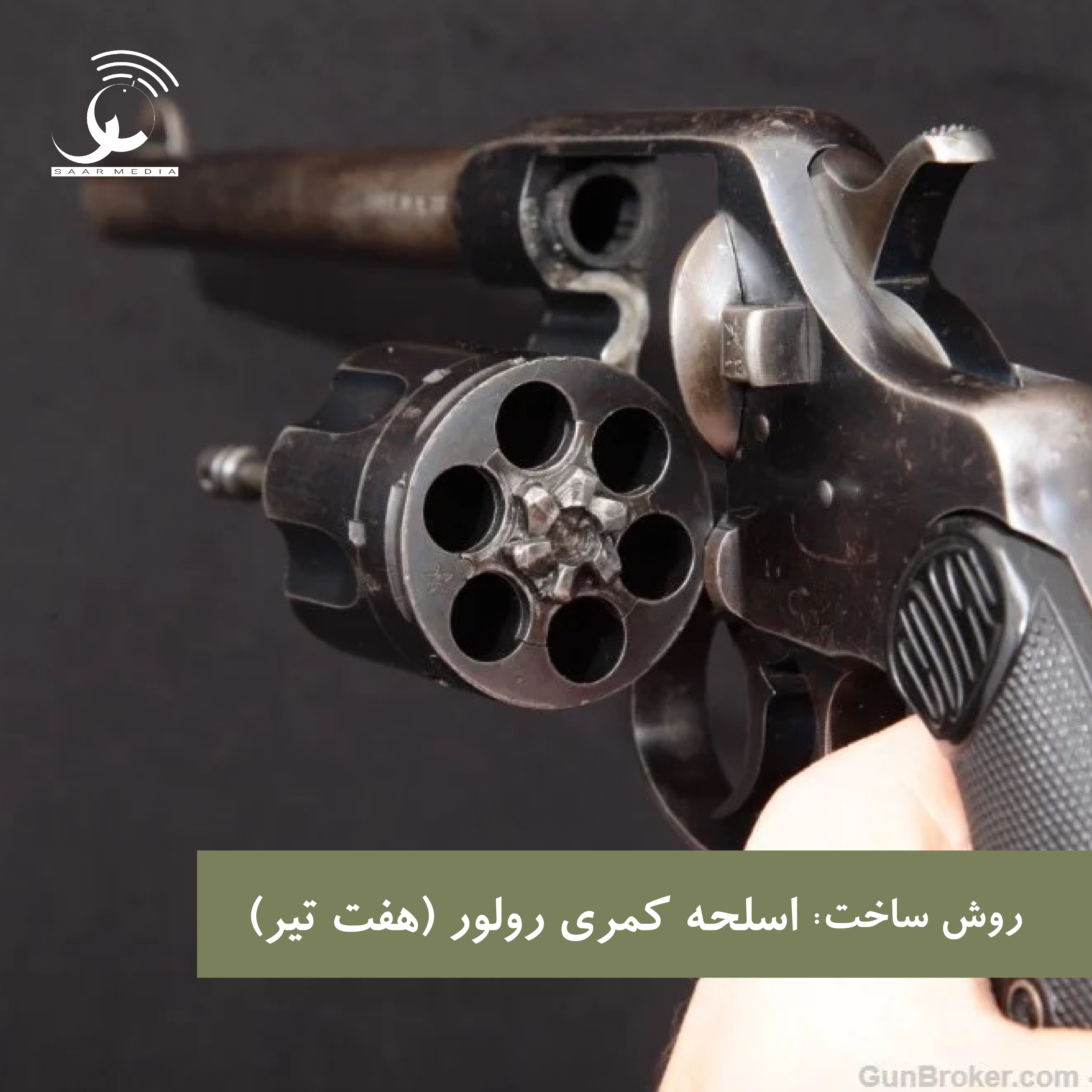 روش ساخت اسلحه کمری رولور (هفت تیر)
