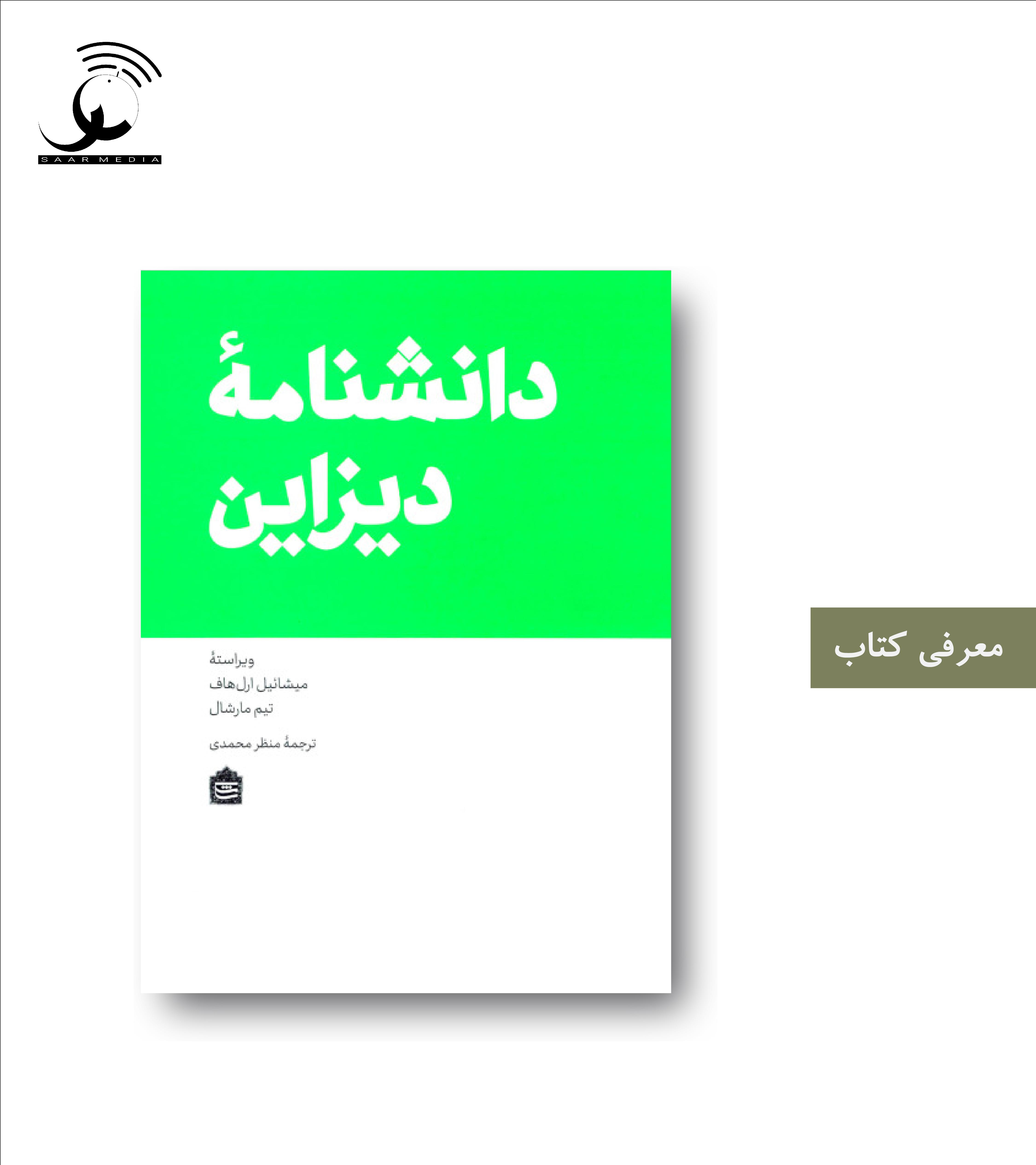 دانش نامه دیزاین